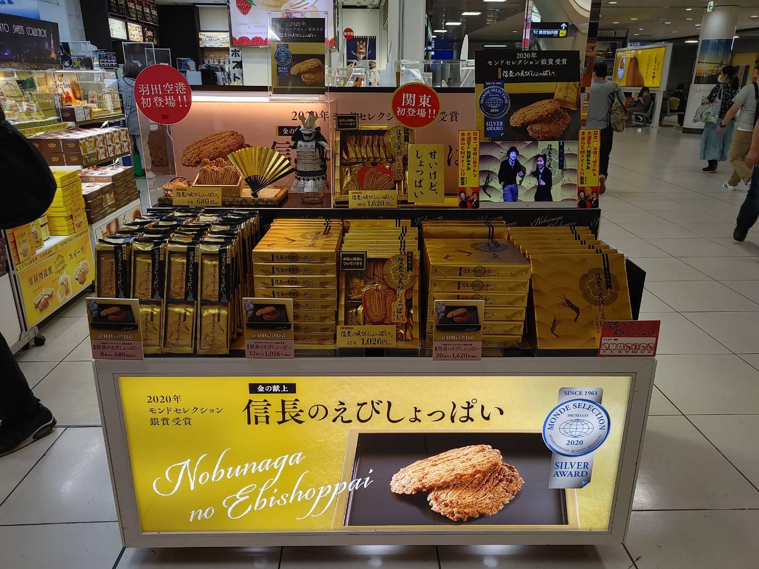 関東・羽田空港初出店! 羽田空港第2ターミナル内エアーローソンにて催事販売しています。